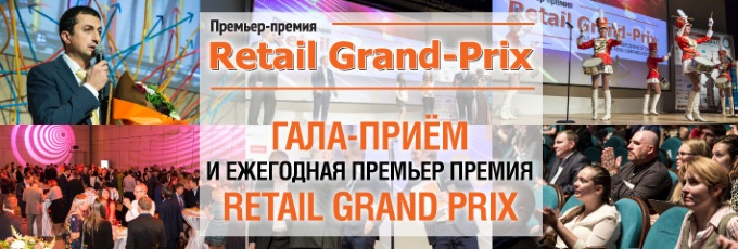 Retail Business Russia & CIS 2015 4